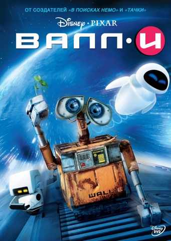 ВАЛЛ·И (2008)